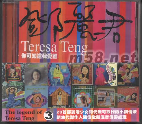 the legend of teresa teng   你可知道我爱谁专辑正面图片