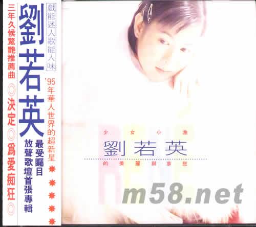 少女小渔刘若英的美丽与a图片图片价格了表情包你?失恋刘若英图片