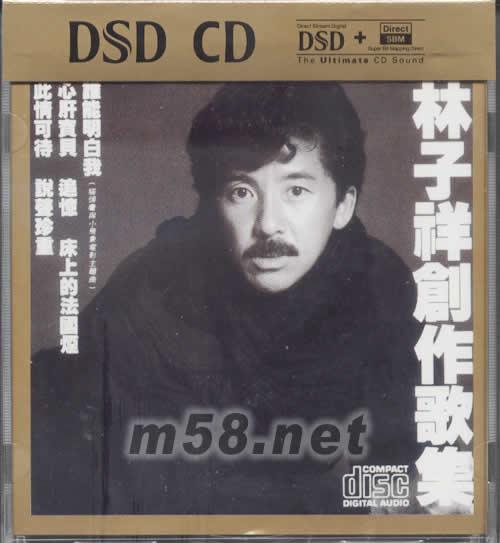 林子祥创作歌集dsd图片