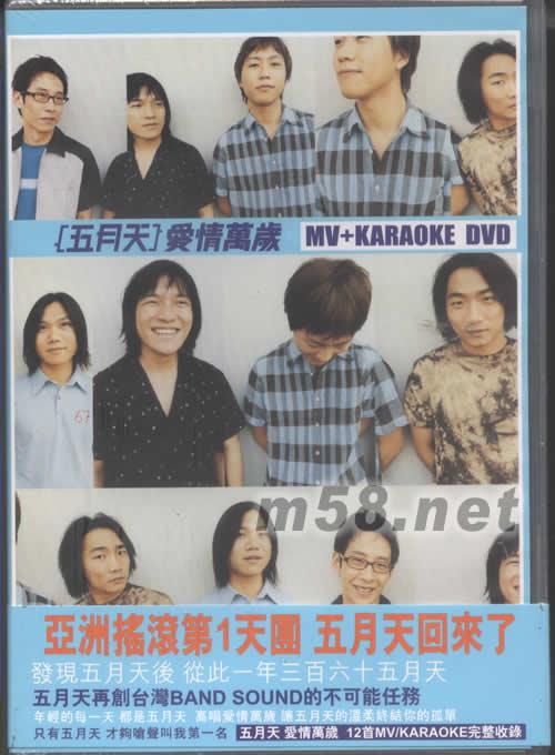 爱情万岁 mv+karaoke dvd