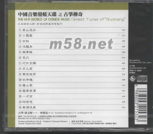 中国音乐发烧天碟之古筝传奇专辑背面图片