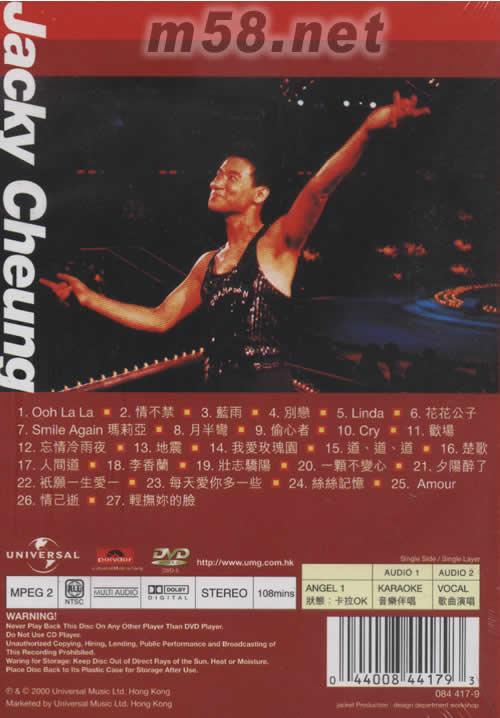 爱的主打歌_91张学友每天爱你多一些演唱会卡拉OK DVD 价格 图片 张学友 原版 ...
