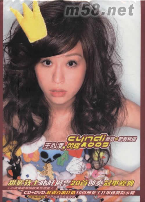 闪耀2005新歌+节奏精选 价格 图片 王心凌 闪耀