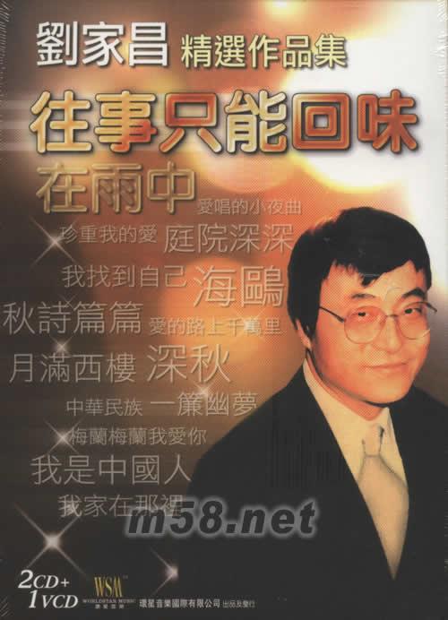 刘家昌精选作品集 (往事只能回味)