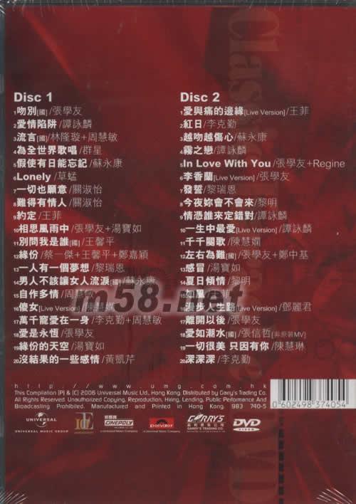 越唱越经典卡拉ok mv珍藏集dvd专辑背面图片