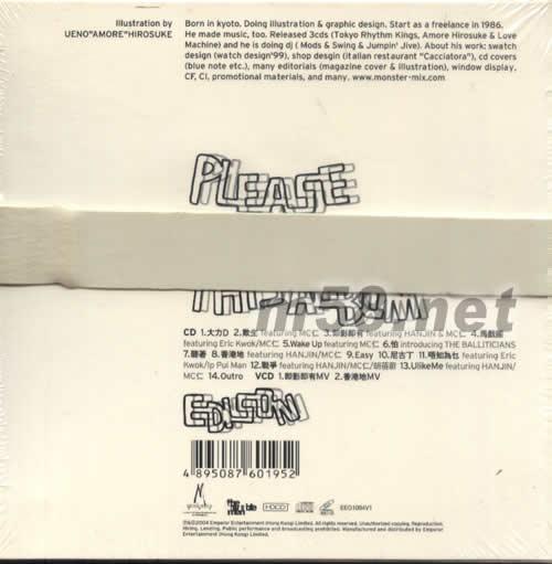 u影vcd_PLEASE STEAL THES ALBUM 价格 图片 陈冠希 原版音乐吧