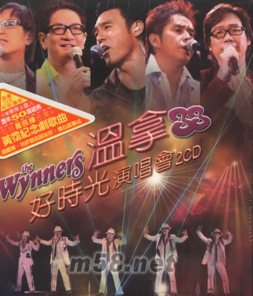 王的恋歌_温拿33 好时光演唱会CD 价格 图片 温拿乐队 原版音乐吧