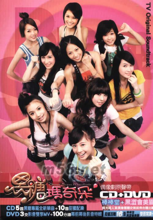 黑糖玛奇朵 偶像剧原声带 (台湾双封面版) 图片展示