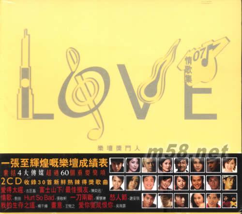 吴雨霏写真_乐坛奖门人 群星 (LOVE情歌集2007) 价格 图片 古巨基 原版音乐吧