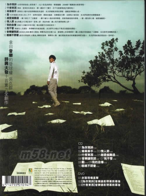 为你写诗台湾7 11预购版 价格 图片 吴克群 为