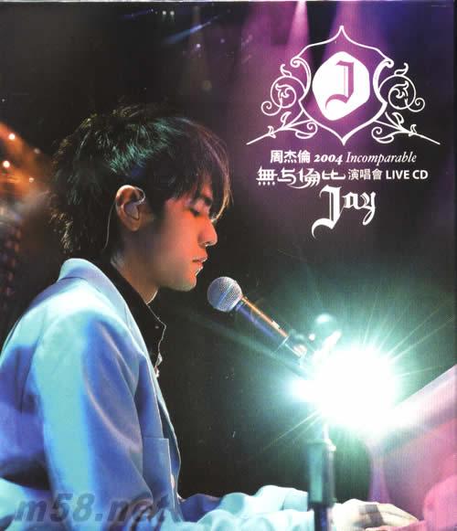 ive CD 七里香MV 价格 图片 周杰伦 无与伦比演唱会 Live CD 七里香图片