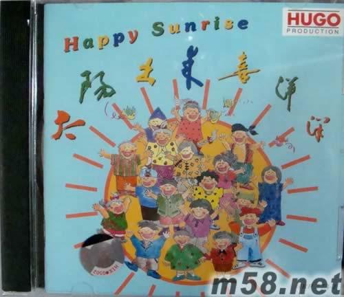 太阳出来喜洋洋 中国民歌少年合唱 图片展示 雨果民乐系列 -太阳出来
