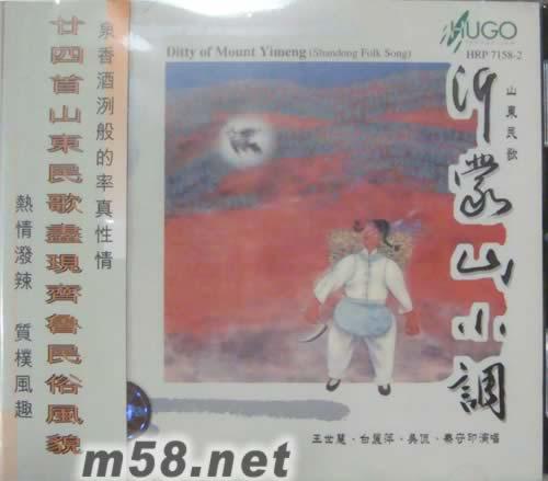 沂蒙山小调(山东民歌)