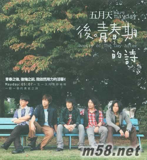 后青春期的诗 台湾版专辑正面图片