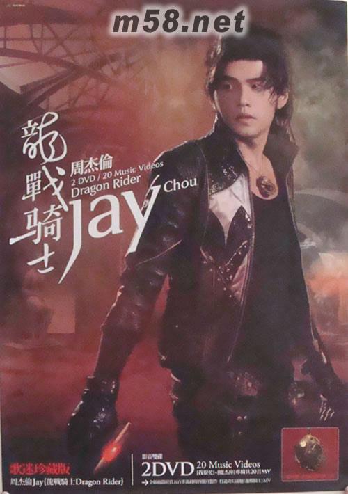 龙战骑士原版海报 价格 图片 周杰伦 龙战骑士原