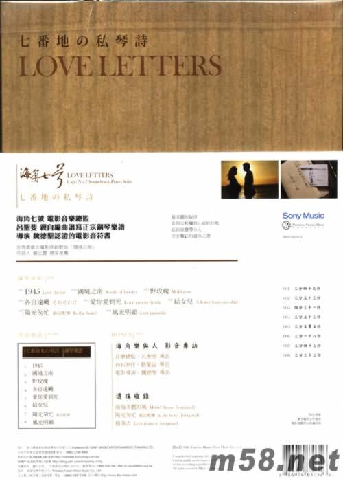 海角七号 钢琴情诗 CD 钢琴乐谱 图片展示