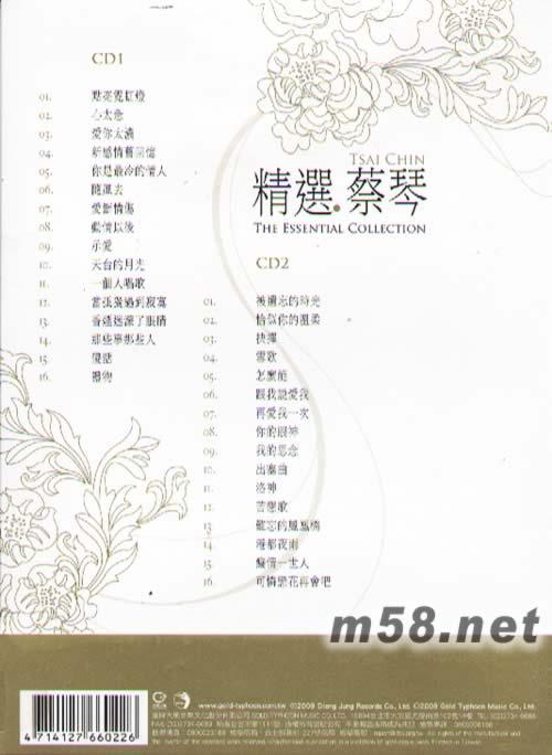 民歌精选_精选蔡琴THE ESSENTIAL COLLECTION(2015再版) 价格 图片 蔡琴 原版音乐吧