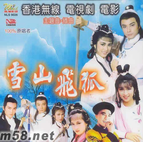 香港色情歌曲_雪山飞狐 香港无线电视剧电影主题曲插曲 图片展示