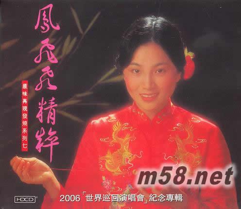 七朵花演唱会_原味再现发烧系列七 价格 图片 凤飞飞 原版音乐吧