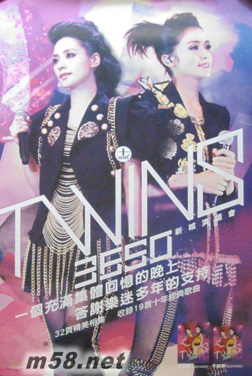 twins新城演唱会_Twins3650新城演唱会原版海报价格图片Tw
