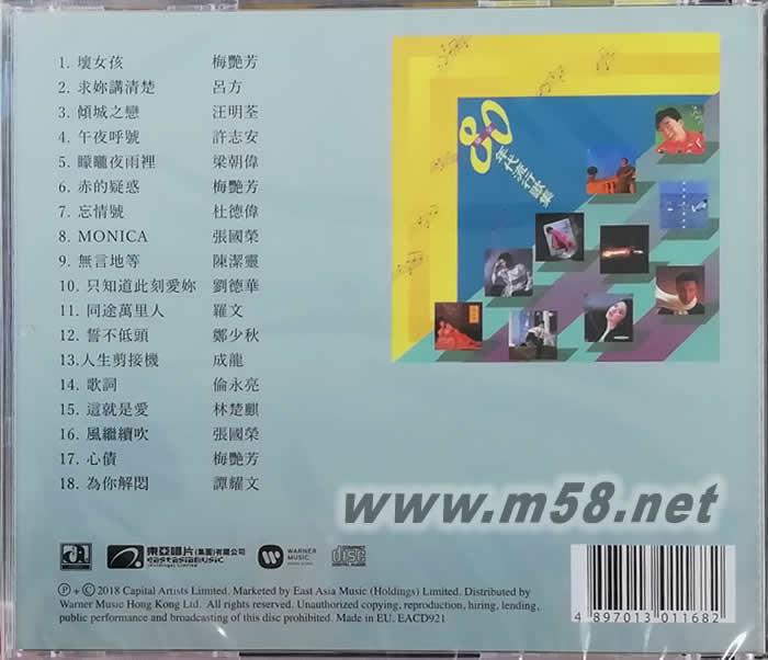 东方之珠粤语歌_华星80流行歌集 (2018 限量再版) 价格 图片 香港群星 原版音乐吧